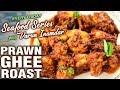 Prawns Ghee Roast Recipe - Mangalorean Style Spicy Prawn Roast - Seafood Series - Varun Inamdar