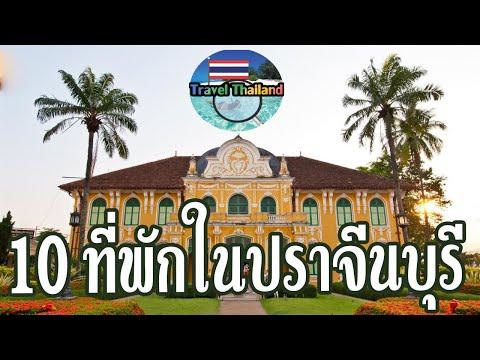 10 ที่พักบรรยากาศดี และ ราคาประหยัด ปราจีนบุรี : Travel Thailand