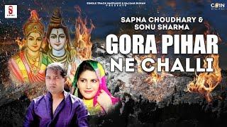New Haryanvi Songs 2020 | Gora Pihar Nu Challi | Sapna Choudhary | Sonu Sharma Jalalpuriya | Gajabn