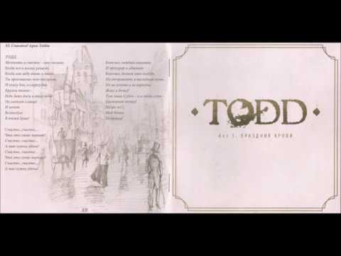 Король и Шут - TODD. Акт 1. Праздник крови (2011) (CD, Russia) [HQ]
