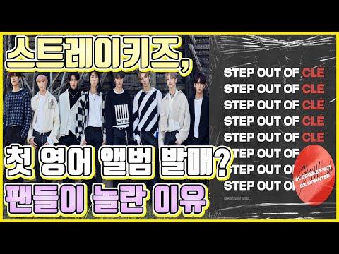 【ENG】(Stray Kids)스트레이키즈, 첫 영어 앨범 발매? 팬들이 놀란 이유 Stray Kids English Album Step Out Of Cle 돌곰별곰TV