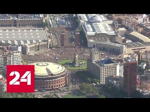В Барселоне прошел митинг в национальный день Каталонии - Россия 24