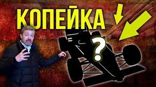 Копейка Превращается В Гоночный Болид | Обменяли Копейку На Редчайший Советский Гоночный Болид