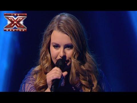 Валерия Симулик - We are the champions - Queen - Х-Фактор 5 - Гала-концерт