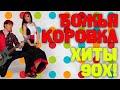 Божья Коровка - Хиты 90х | Сборник знаменитых песен | Lyric video