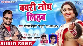 भोजपुरी का सबसे सुपरहिट गाना || बबरी नोच लेहब || Bhatar Likho Fenko || Vinay Bihari Madhur 2018