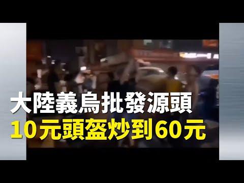 中共新规致头盔价暴涨 惹民怨(图/3视频)