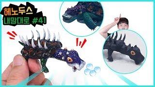 헤노두스 공룡 파충류 만드는 방법 공룡메카드 시즌2 나…