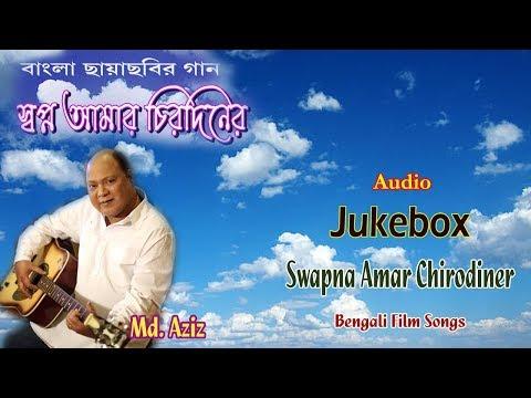Swapna Amar Chirodiner | Md.Aziz Bengali Songs | Bengali Film Audio Jukebox | Gathani Music