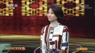 《CCTV空中剧院》 20191204 豫剧现代戏《尧山情》(访谈)| CCTV戏曲