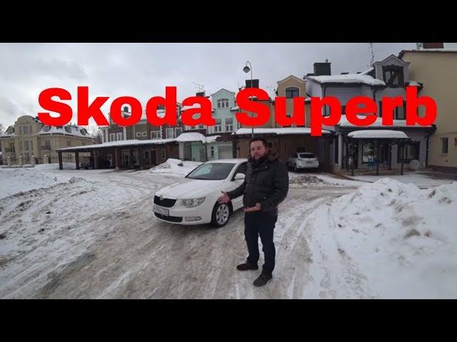 Skoda Superb - E класс до 800000.[ найдем-авто.рф ] Какие эмоции подарит этот автомобиль?