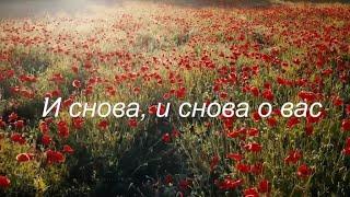 Николай Джинчарадзе. Мелодекламация — И снова, и снова о Вас!!!
