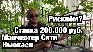 Ставка 200 000 рублей и прогноз на матч Манчестер Сити - Ньюкасл