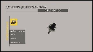 Запчасти на экскаваторы и погрузчики:  21L7-20100 Датчик воздушного фильтра HYUNDAI(Датчик воздушного фильтра 21L7-20100 Применяемость: Техника HYUNDAI Заказать датчики на экскаваторы и погрузчики..., 2015-02-25T11:45:13.000Z)