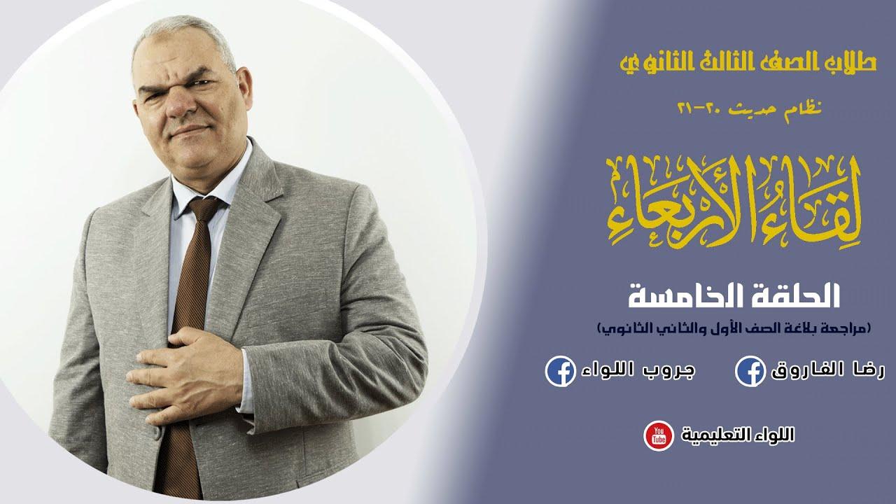 لقاء الأربعاء الحلقة الخامسة | الصف الثالث الثانوي | رضا الفاروق