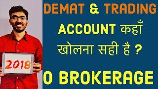 Demat & Trading account कहाँ खोलना सही है? Share Bazar Basic in Hindi | Online Mutual Fund Full KYC