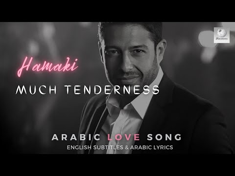 Mohamed Hamaki - Aalou fikii - Much Tenderness - Arabic love song