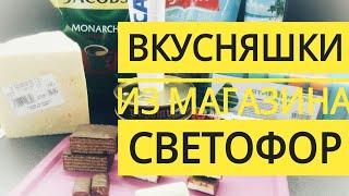 Вкусные покупки из магазина СВЕТОФОР #светофор обзор