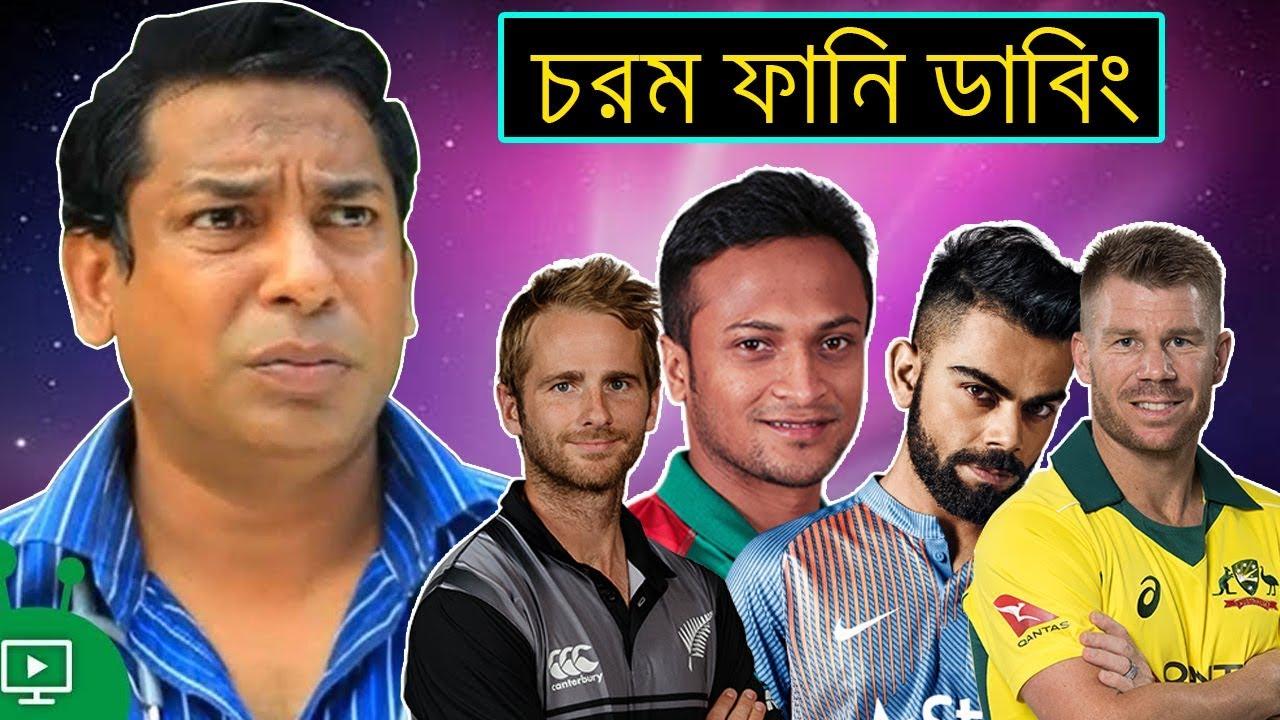 Share chat funny video bangla 2019