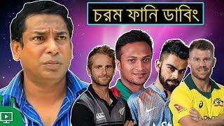 ICC CRICKET WORLD CUP 2019 | Special Bangla Funny Dubbing | Bangla Funny Video | Bd Voice