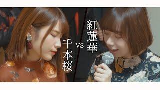 "【MASHUP Battle】全部声だけで""紅蓮華""VS""千本桜"" (cover)"