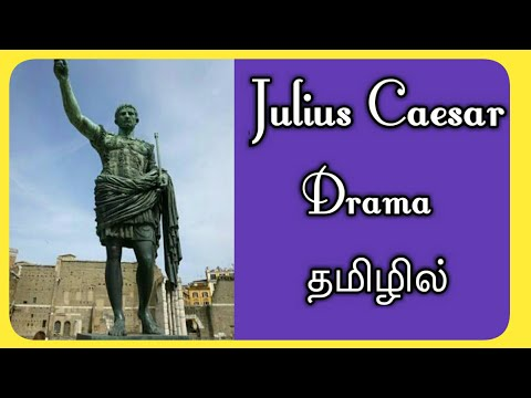 Julius Caesar Drama by William Shakespeare in Tamil