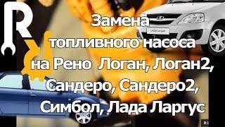 Замена топливного насоса- Replacement of the fuel pump(, 2013-07-26T09:04:31.000Z)