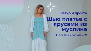 Сшила трендовое платье с ярусами из муслина за 3 часа! Без выкройки!