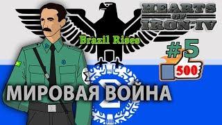 Hearts of Iron 4 - Великая Бразилия №5 -  Мировая Война