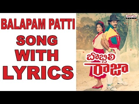 Balapam Patti Full Song With Lyrics - Bobbili Raja Songs - Venkatesh, Divya Bharati, Ilayaraja