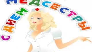 С международным Днём Медицинской сестры! Поздравляем Вас, медсестрички!