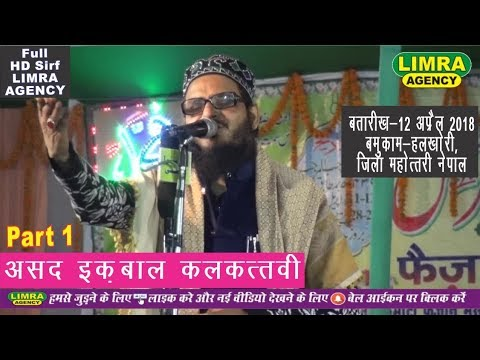 Asad Iqbal Calcattavi Part 2,  12 April 2018 Nepal HD India