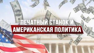 Доллар из ничего. Чем опасна политика раздачи денег в США