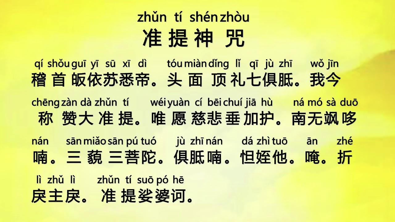 准提神咒 (Zhun Ti Shen Zhou) - Cundi Dharani