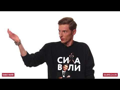 Как научиться шутить? Мастер класс от Павла Воли