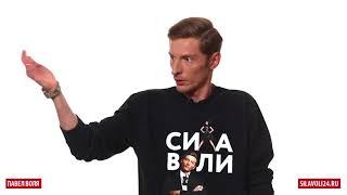 Как научиться шутить Мастер класс от Павла Воли