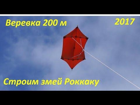 Строим воздушный змей Роккаку, веревка 200 метров