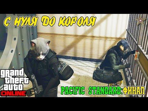 С НУЛЯ ДО КОРОЛЯ В GTA ONLINE #21 ОГРАБЛЕНИЕ PACIFIC STANDARD (ФИНАЛ)