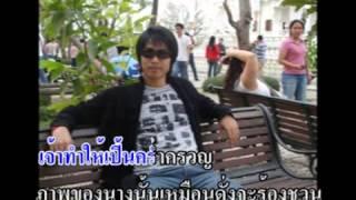 เสน่ห์สาวเวียงพิงค์ - สุรพล สมบัติเจริญ