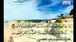 سورة النجم كاملة الشيخ مشاري العفاسي