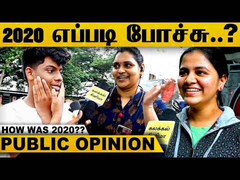 2020 எப்படி போச்சு.? 2021 எப்படி இருக்கணும்.? பொதுமக்களின் கருத்து..!   Public Opinion   Tamil Nadu