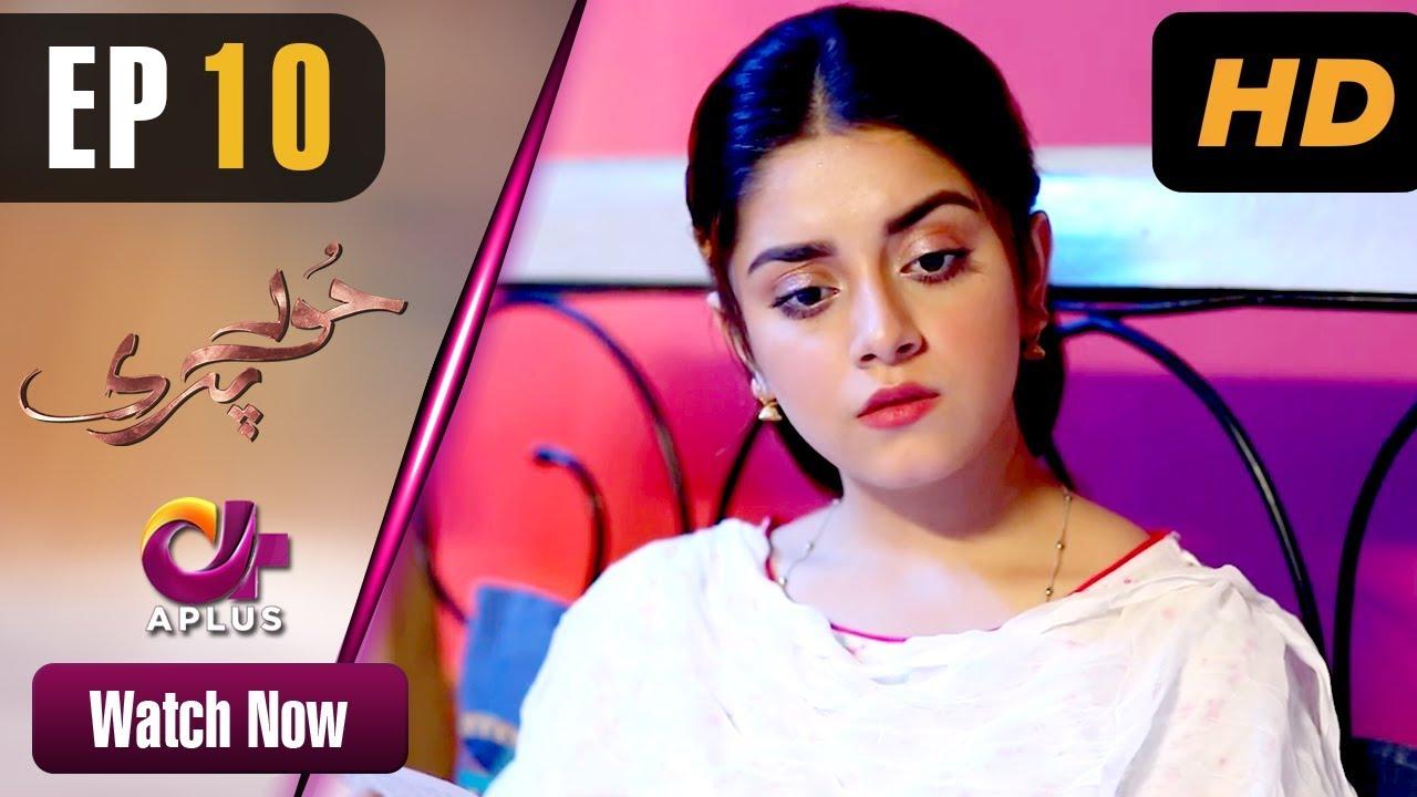 Hoor Pari - Episode 10 Aplus Feb 24