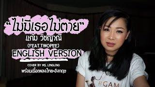 ไม่มีเธอ ไม่ตาย - แก้ม วิชญาณี (Feat.TWOPEE)   ENGLISH เวอร์ชั่น [COVER] - by Ms.LingLing