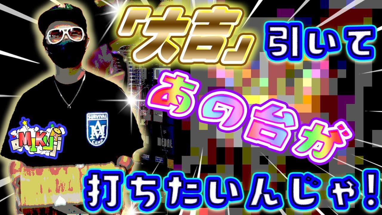 チェリ男チャンネル oMIKUji vol.12【3連続の大吉引きなるのか!?】