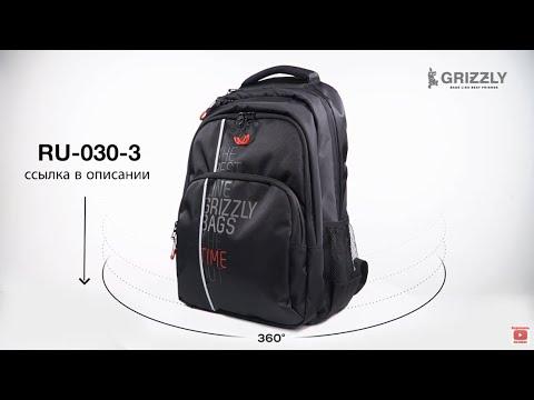 Молодёжный мужской рюкзак RU-030-3 от GRIZZLY