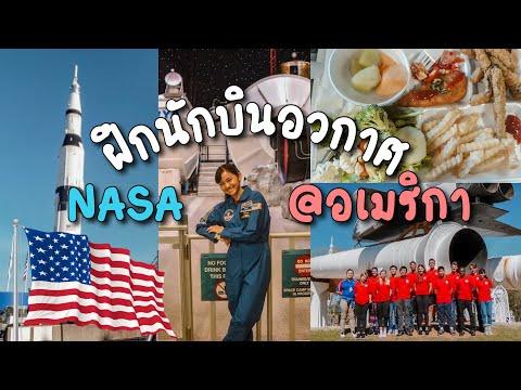 [Eng Sub] เล่าประสบการณ์ฝึกนักบินอวกาศที่นาซ่า l I went to Space Camp NASA
