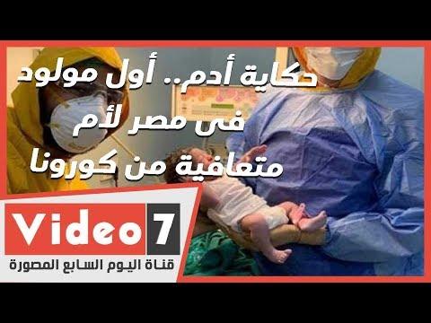 حكاية أدم.. أول مولود فى مصر لأم متعافية من كورونا  - نشر قبل 2 ساعة