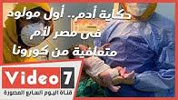حكاية أدم.. أول مولود فى مصر لأم متعافية من كورونا