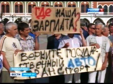 Работники «Пассажирских перевозок» вновь вышли на митинг из-за долгов по зарплате - Вести Марий Эл