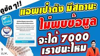 คนไทยลุ้น!! เปิด แอพเป๋าตัง ไม่พบข้อมูลการลงทะเบียน จะได้เงิน 7000 เราชนะไหม ทำไงดีดูด่วน!! #เราชนะ